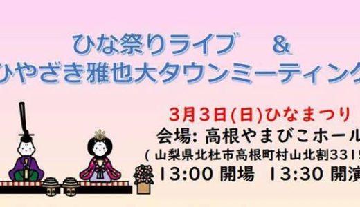 3/3 ひな祭りライブ&ひやざき雅也大タウンミーティングのお知らせ