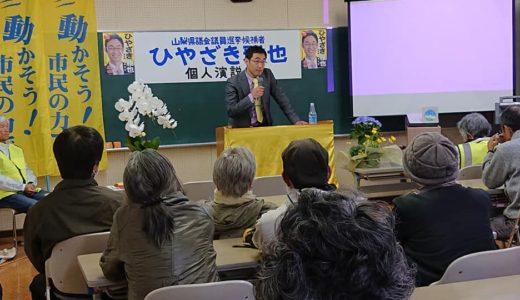 飛矢崎雅也個人演説会ありがとうございました