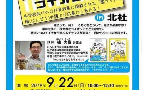 9/22(日)小淵沢「檻の中のライオン in 北杜」