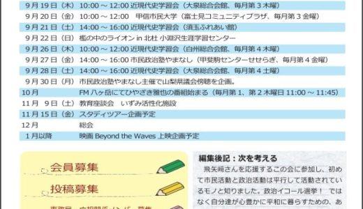 2019年活動日程