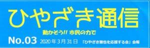 ひやざき通信NO.3