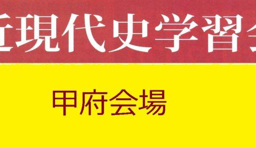 近現代史学習会(甲府善光寺山門横Le Passage、毎月第1月曜)