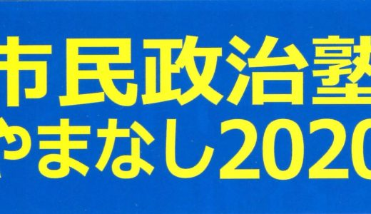 市民政治塾やまなし2020