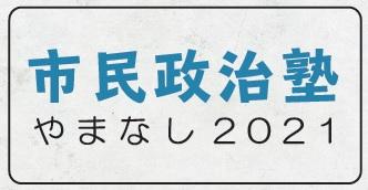 市民政治塾やまなし2021