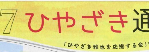 ひやざき通信NO.7