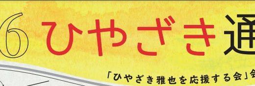 ひやざき通信NO.6